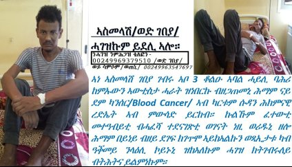 ብምትሕብባር-ህይወት-ንምትራፍ-ንሓግዞ-Eritrea