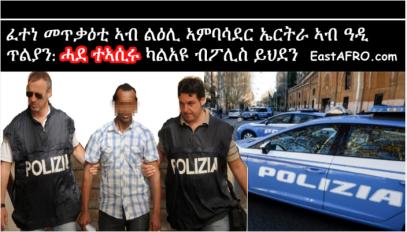 police_rome