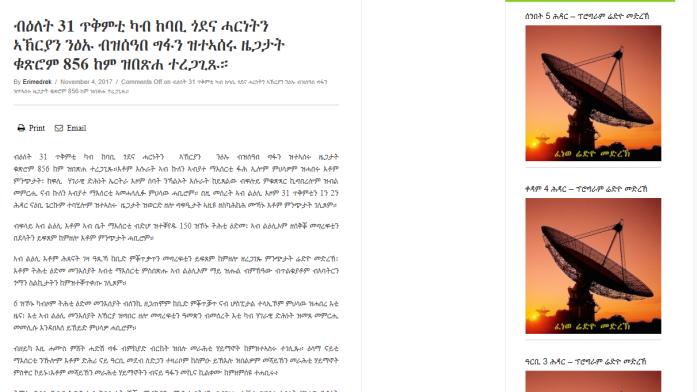 arrest in Asmara