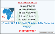 Eritrean Political discourse