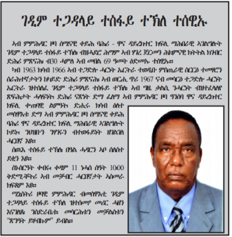 Tesfay Tekle in eritrean news paper